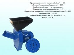 Електрокормоподрібнювач (вик.4) зернокоренепл.трава ТМ ЭЛЕКТРОМОТОР