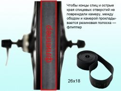 Фліппер гум. на колесо 26х18 ТМ КИТАЙ