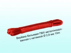 Шнур білизняний,10м ПВХ метализований 3250 ТМ MTM