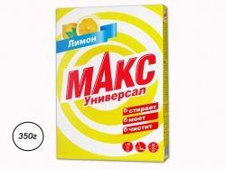 Пральний пор. универс. 350 г (Лимон) ТМ МАКС