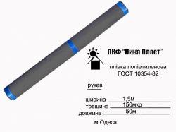 Плівка п/е чорна 150мкр х 1.5 х 50м ТМ НІКА ПЛАСТ