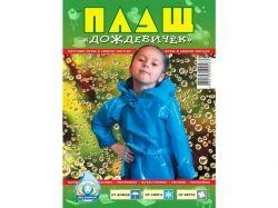 Плащдощовик дитячий с поясом ТМ УКРАЇНА