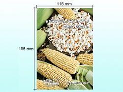 Гігант Кукурудза попкорн Вулкан 20г (10 пачок) ТМ СЕМЕНА УКРАИНЫ