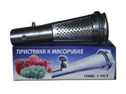 Приставкасоковижималка до м ясорубки Леда (ПМБ1 РСТ) ТМ ЛЕДА