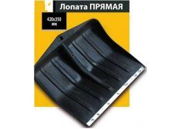 Лопата сніг. пл. пряма ЛСУ з метал. нак. та пластик. ручкою 420х340 ТМ LION