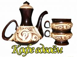 Кавовий набір (3 пр.) Кава удвох ТМ ТОРСКИЙ