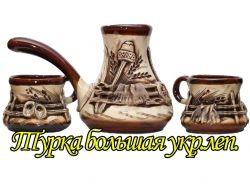 Кавовий набір (3 пр.) Турка велика укр. ліплення ТМ ТОРСКИЙ