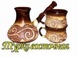 Кавовий набір (3 пр.) Турка східна ТМ ТОРСКИЙ