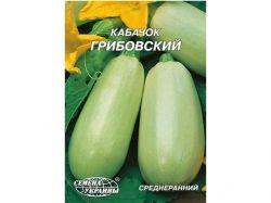 Гігант Кабачок Грибовский 20г (10 пачек) ТМ СЕМЕНА УКРАИНЫ